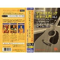 NHKビデオ アコースティックギター入門 VOL.3 カントリー/ボサノバ