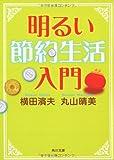 明るい節約生活入門 (角川文庫)