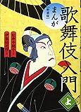 まんが歌舞伎入門〈上〉