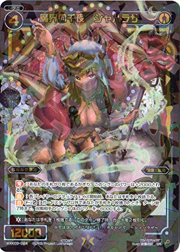 WIXOSS-ウィクロス-/WXK03-024 魔界の千夜 シャハラザ SR