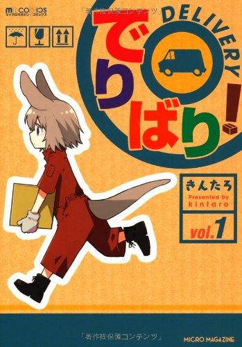 でりばり!1 (マイクロマガジン☆コミックス)の詳細を見る