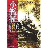 小艦艇入門―海軍を支えた小艦徹底研究 (光人社NF文庫)