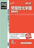常翔啓光学園高等学校 2020年度受験用 赤本 151 (高校別入試対策シリーズ)