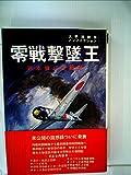 零戦撃墜王 (1972年) (太平洋戦争ノンフィクション)