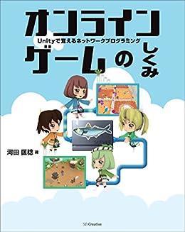 [河田 匡稔]のオンラインゲームのしくみ Unityで覚えるネットワークプログラミング
