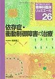 依存症・衝動制御障害の治療 (専門医のための精神科臨床リュミエール 26)