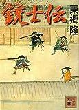 銃士伝 (講談社文庫)