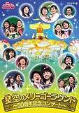 おかあさんといっしょファミリーコンサート 星空のメリーゴーラウンド ~50周年記念コンサート~ [DVD]