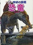 恐竜 (ジュニア学研の図鑑) 画像