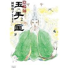陰陽師 玉手匣 2 (ジェッツコミックス)