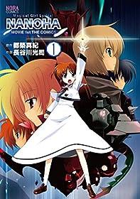 魔法少女リリカルなのはMOVIE1st THECOMICS1 (ノーラコミックス)