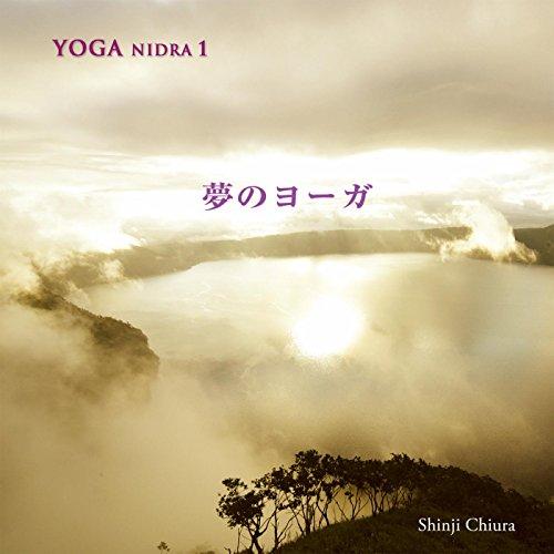 夢のヨーガ -YOGA NIDRA No.1-