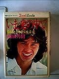 いま、光の中で―悩むな、つきすすめ、青春 (1979年) (明星デュエット・ブックス)