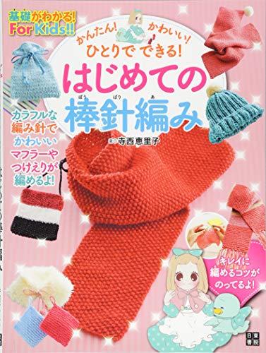 かんたん! かわいい! ひとりでできる! はじめての棒針編み