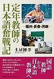 定年教師の日本語奮戦記 ―揚州・長春・河南―