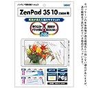 アスデック ASUS ZenPad 3S 10 Wi-Fi (Z500M ) タブレット 保護フィルム 【ノングレアフィルム3】 防指紋 気泡消失 映り込み防止 アンチグレア 日本製 NGB-Z500M (Z500M, マットフィルム)