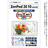 アスデック ASUS ZenPad 3S 10 Wi-Fi ( Z500M ) タブレット 保護フィルム 【ノングレアフィルム3】・防指紋・気泡消失・映り込み防止・アンチグレア・日本製 NGB-Z500M (Z500M , マットフィルム)