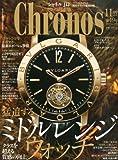 Chronos (クロノス) 日本版 2013年 11月号 [雑誌]