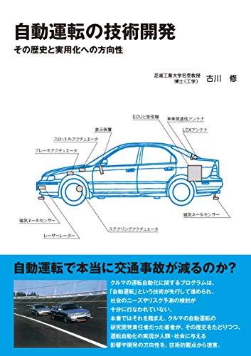 自動運転の技術開発―その歴史と実用化への方向性