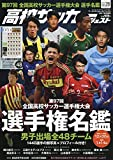 高校サッカーダイジェスト(26) 2019年 1/17 号 [雑誌]: ワールドサッカーダイジェスト 増刊