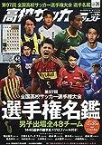 高校サッカーダイジェスト(26) 2019年 1/17 号 [雑誌]: ワールドサッカーダイジェスト 増刊