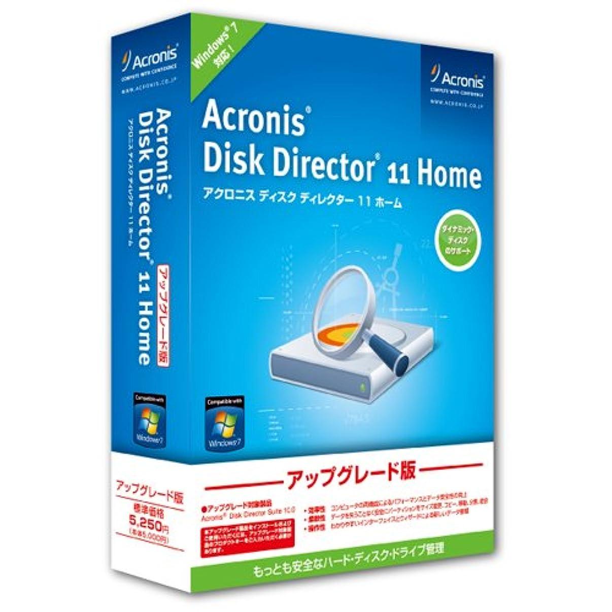 死の顎干し草冷えるAcronis Disk Director 11 Home アップグレード版