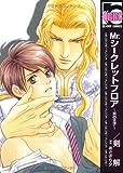Mr.シークレットフロア ~炎の王子~ (ビーボーイコミックス)