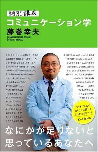 元カリスマバイヤー・藤巻幸夫、死去