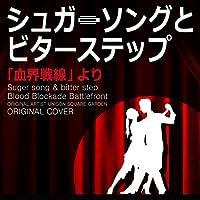 シュガーソングとビターステップ「血界戦線」 ORIGINAL COVER