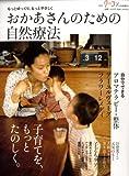 もっとゆっくり、もっとやさしく おかあさんのための自然療法 月刊クーヨン 増刊 2009年 04月号増刊 [雑誌]