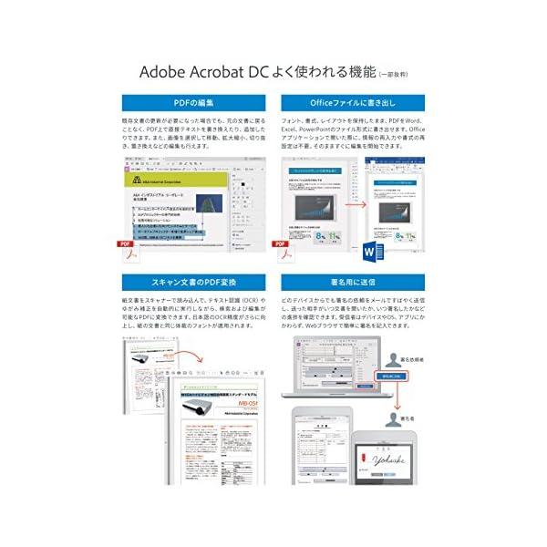 Adobe Acrobat Pro DC 12...の紹介画像8