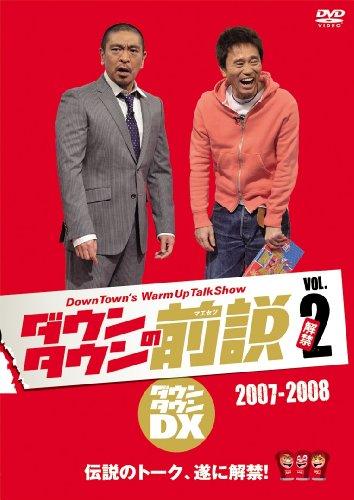 ダウンタウンの前説 vol.2 [DVD]の詳細を見る