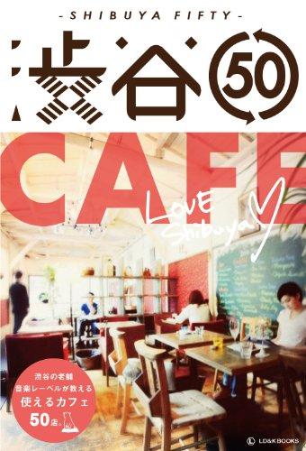 渋谷50(Shibuya Fifty)-CAFE- (LD&K BOOKS)