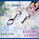 送料無料 出産祝いに お食い初めに 名入れ ベビースプーン&フォーク 出産祝い KIKUCHI Collection