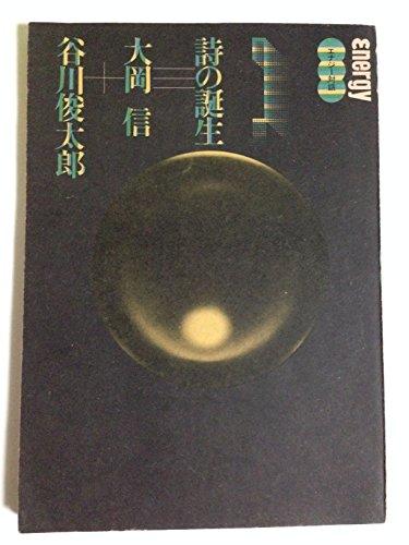 詩の誕生 (1975年) (エナジー対話〈第1号〉)