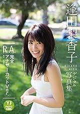 逢田梨香子の写真集「R.A.」未使用カットのみの電子書籍版配信開始