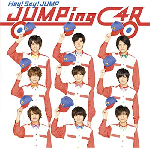 愛 よ 僕 を 導い て ゆけ Hey! Say! JUMP 愛よ、僕を導いてゆけ