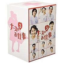 ナースのお仕事3 (1)~(4)BOX [DVD]
