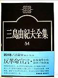 三島由紀夫全集〈34〉評論 (1976年)