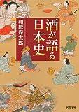 酒が語る日本史 (河出文庫) 画像