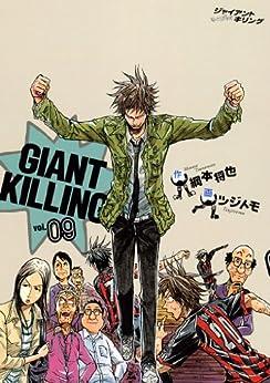 [ツジトモ, 綱本将也]のGIANT KILLING(9) (モーニングコミックス)