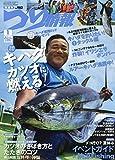 つり情報 2019年 8/1 号 [雑誌]