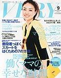 VERY (ヴェリィ) 2013年 09月号 [雑誌]