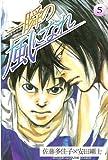 一瞬の風になれ(5) (週刊少年マガジンコミックス)