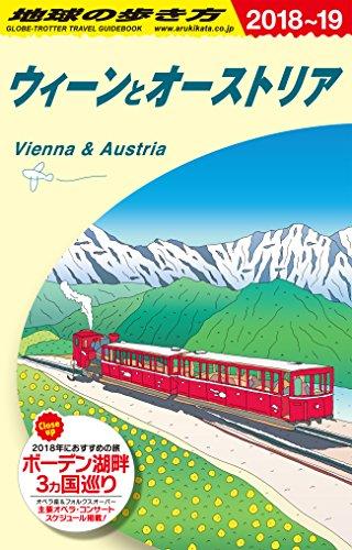 A17 地球の歩き方 ウィーンとオーストリア 2018~20...