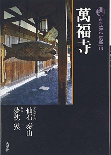 古寺巡礼京都〈19〉萬福寺