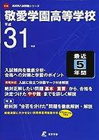 敬愛学園高等学校 平成31年度用 【過去5年分収録】 (高校別入試問題シリーズC15)