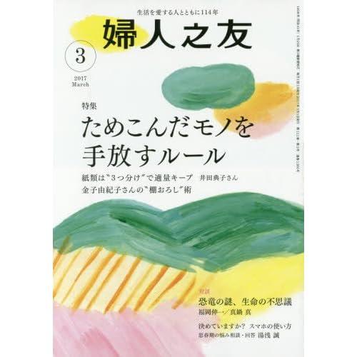 婦人之友 2017年03月号 [雑誌]