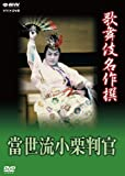 歌舞伎名作撰 猿之助四十八撰の内 當世流小栗判官[DVD]