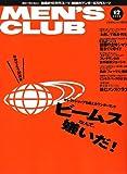 MEN'S CLUB (メンズクラブ) 2006年 12月号 [雑誌]